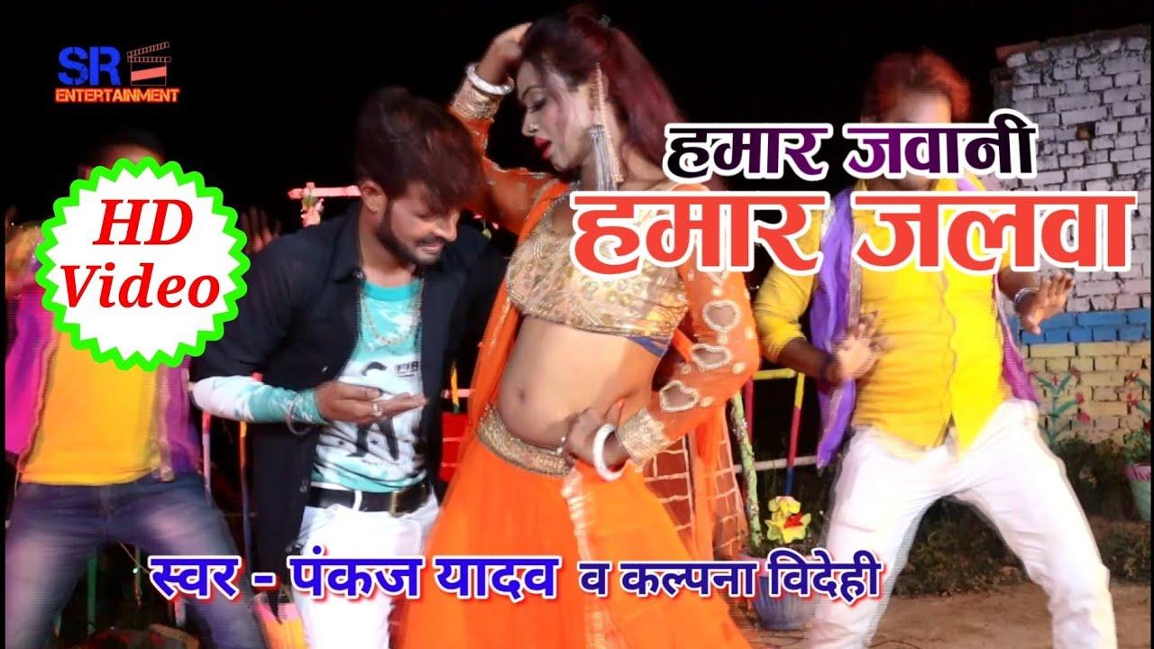 Download #Video -  हमर जवानी हमार जलवा -Pankaj yadav - Hit Bhojpuri Song 2021- Swar Ragini Music World