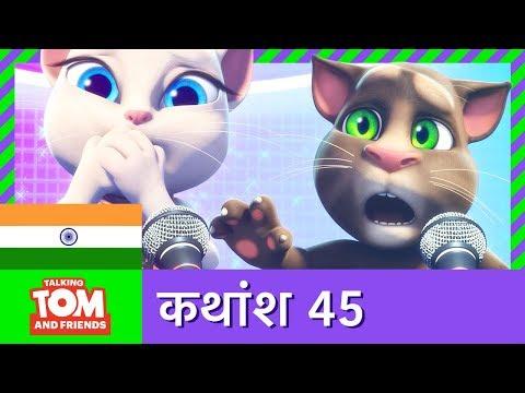 बातूनी टॉम और मित्र - आवाज की अदला बदली (कथांश 45)   The Voice Switch (Episode 45)