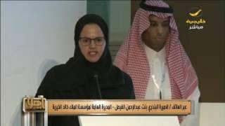 مؤسسة الملك خالد تطلق الدورة الخامسة من ملتقى (حوارات تنموية)