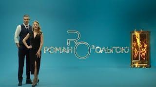 ПРЕМЬЕРА! Новое ток-шоу «Роман с Ольгой» | В сентябре только на «Интере»!