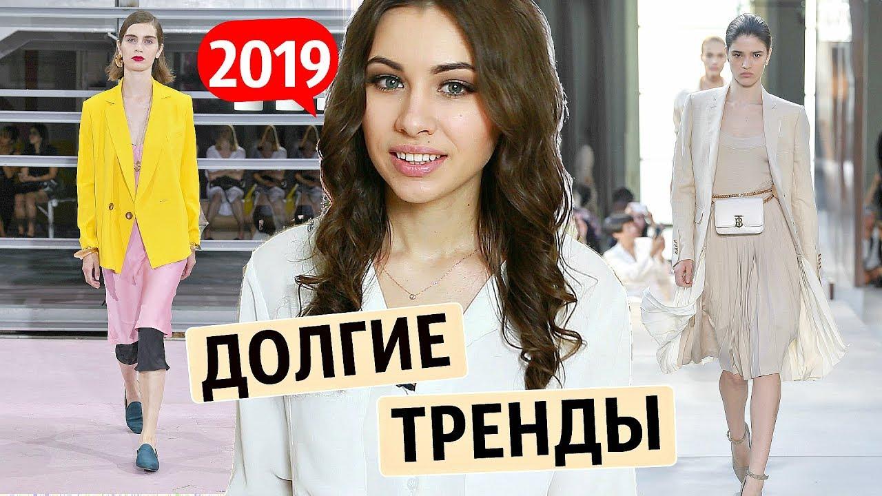 Стать Модным? События 2019 Что Рано? | мода девушкам 2019