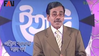Ityadi - ইত্যাদি | Hanif Sanket | April - 2005 episode
