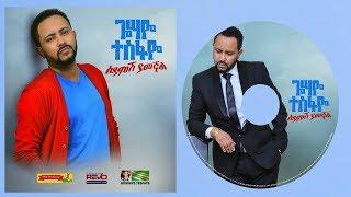 Gossaye Tesfaye - Siyamesh Yamegnal   ሲያምሽ ያመኛል - New Ethiopian Music 2019 (Official Audio)