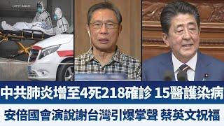 武漢肺炎增至4死218確診 15醫護染病|安倍國會演說謝台灣引爆掌聲 蔡英文祝福|早安新唐人【2020年1月21日】|新唐人亞太電視