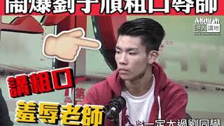 【短片】【粗口侮辱老師NO WAY!】聽眾林太:對浸大涉事學生行為感痛心、佢哋令所有香港大學蒙羞