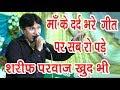 Maa Tere Jaisi Koi Aurat Na Milegisharif Parwaz माँ के इस दर्द भरे गीत को एक बार ज़रूर सुने