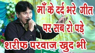 Maa Tere Jaisi Koi Aurat Na Milegi/sharif Parwaz/ माँ के इस  दर्द भरे गीत को एक बार ज़रूर सुने
