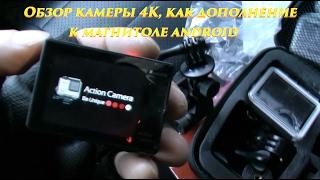 Обзор камеры 4К, как дополнение к магнитоле android