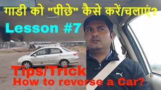 HOW TO REVERSE A CAR || LESSON #7 || DESI DRIVING SCHOOL