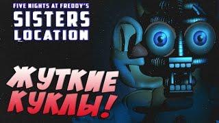 ОНИ НАЙДУТ И ПОРВУТ ТЕБЯ! ● Five Nights at Freddy's: Sister Location