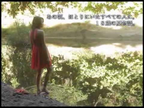 画像: 映画『ほとりの朔子』予告編 Au revoir l' été / Trailer youtu.be