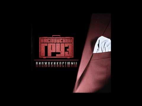 Каспийский Груз Пиджакикостюмы новый альбом 2014 г.
