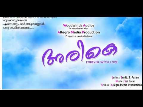 Arike -first malayalam USB Album poster/Woodwinds Audio/Sunil S Puram/Sai Balan
