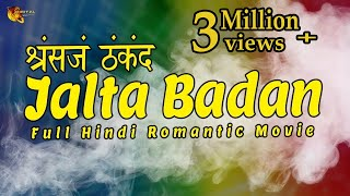 vuclip Jalta Badan | Full Hindi Romantic Movie | Robin Ghai | Kiran Kumar | Aruna Sangal