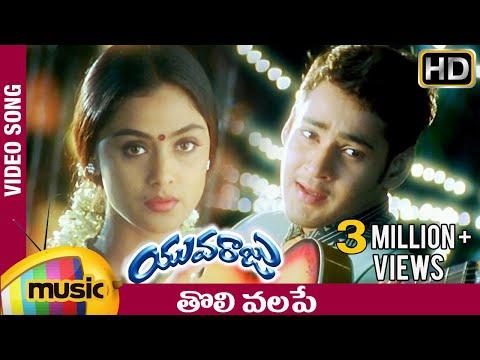 Tholi Valape Full Song | Yuvaraju Video Songs | Mahesh Babu | Simran | Ramana Gogula