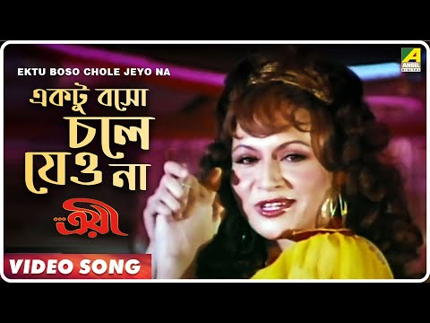 Ektu Boso Chole Jeyo Na। Troyee | Bengali Movie Song | Asha Bhosle