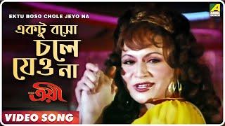 Ektu Baso Chole Jeyo Na। একটু বসো চলে যেও না । Bengali movie Troyee | ত্রয়ী