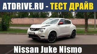 Nissan Juke Nismo - Тест-драйв от ATDrive.ru
