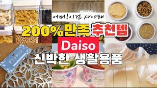 【특집】200%만족‼️다이소 신제품 신박한 생활용품/압…
