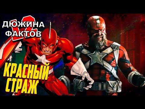 12 Фактов Красный Страж / Тизер фильма Чёрная Вдова