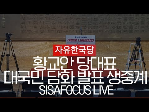 자유한국당 황교안 당대표 대국민 담화 발표 실시간 생중계 [8월 14일]