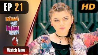 Pakistani Drama | Biwi Se Biwi Tak - Episode 21 | Aaj Entertainment Dramas