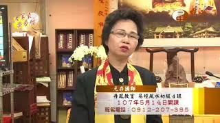 元存講師【大家來學易經114】| WXTV唯心電視台