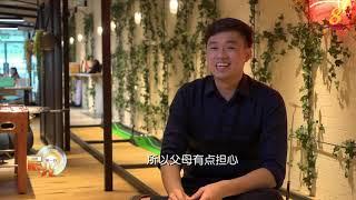 晨光|创世代:环保创商机 回收果皮果肉再循环