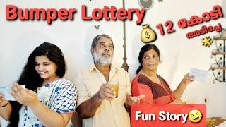 Bumper lottery.Who wins ?🤣?🤣  Onam bumper  Malayalam stories   veena kannan