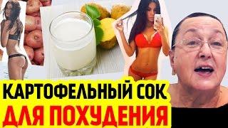 Картофельный сок ДЛЯ ПОХУДЕНИЯ || добрые советы