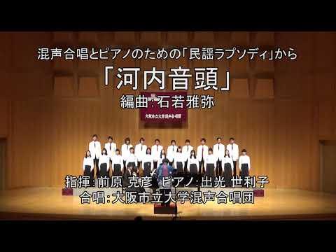 河内音頭(混声合唱とピアノのための「民謡ラプソディ」)