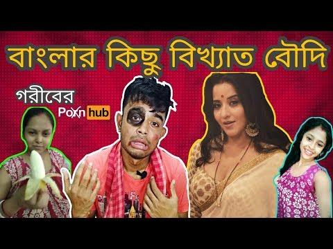 Bengali Hot Boudi | E kamon boudi | Bangla New Funny Video 2018 | pukurpakami