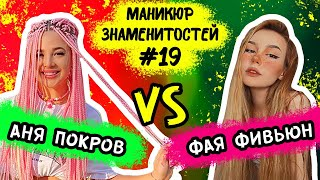 АНЯ ПОКРОВ vs ФАЯ ФИВЬЮН МАНИКЮР ЗНАМЕНИТОСТЕЙ 19