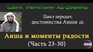 Переваги Аіши: Аїша і моменти радості (Частина 23-30) Ібрагім Ад-Дувайш