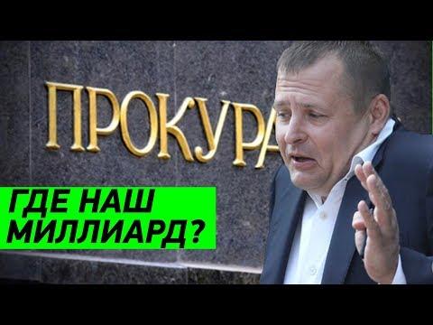 Прокуратура Днепра ОТМАЗЫВАЕТ Филатова