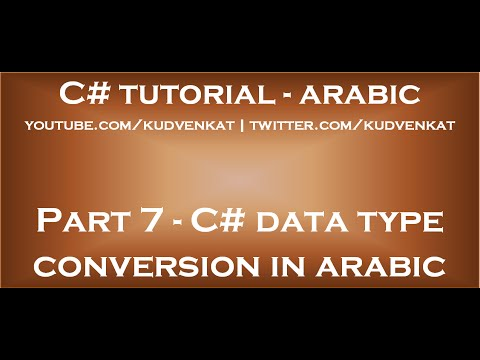 C# data type conversion in arabic