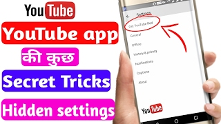 Top 5 YouTube application Hidden settings and Tricks  YouTube App Tricks for Android