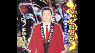 ベストアルバム『八戸を唄おう(海と酒場とえんぶりと...)』より 「八...