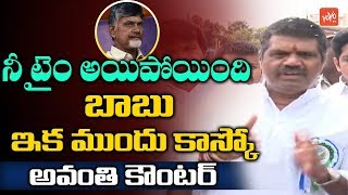 Minister Avanthi Srinivas Comments On Chandrababu Over AP Capital | CM Jagan | AP Politics