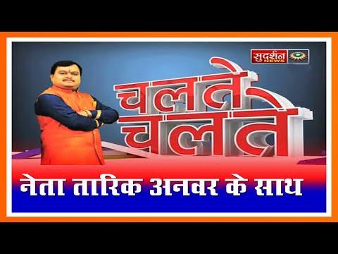 भगवा को आतंक बताने वाले शरद पवार के करीबी #NCP नेता तारिक अनवर #ChalteChalte में