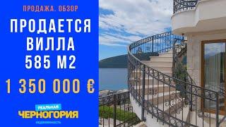 Продается вилла в Черногории на Адриатическом море в Херцег Нови Площадь 585 м2 Цена 1 35 млн