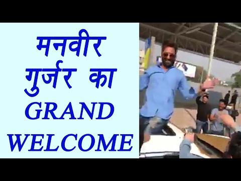 Bigg Boss 10: Manveer Gurjar's Grand Welcome at Delhi Airport; Watch Video | FilmiBeat