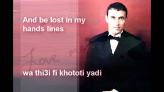 A7ebini (Love me) - Kazim Al Saher - English Translation