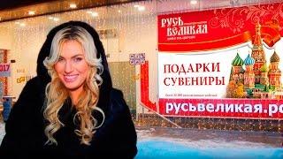 """Магазин подарков и сувениров """"Русь Великая""""."""