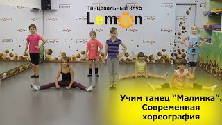 """Учим танец """"Малинка"""". Современная хореография"""