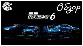 Gran turismo 6 обзор - ЛУЧШИЙ симулятор гонок!!!