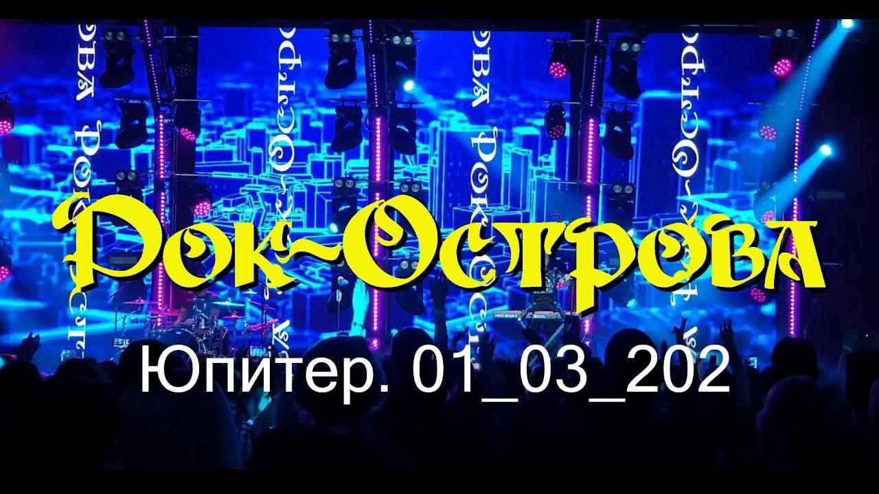 Рок-Острова — Юпитер. 01. 03. 2020.