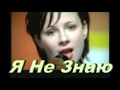 Demo - ДЕМО – Я Не Знаю (Album Mix)
