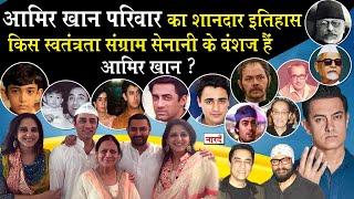 Aamir Khan Family History_Naarad TV Bollywood Family_Faisal Khan_Junaid Khan_Mansoor Khan_Kiran Rao