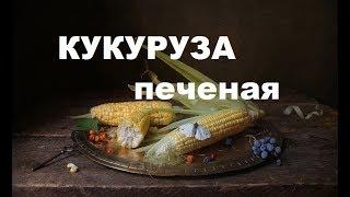 как необычно приготовить кукурузу?  кукуруза вкуснее вареной